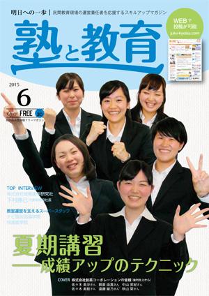 4jigen_shnibun-297x400